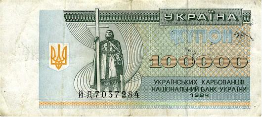 Гиперинфляция в Украине